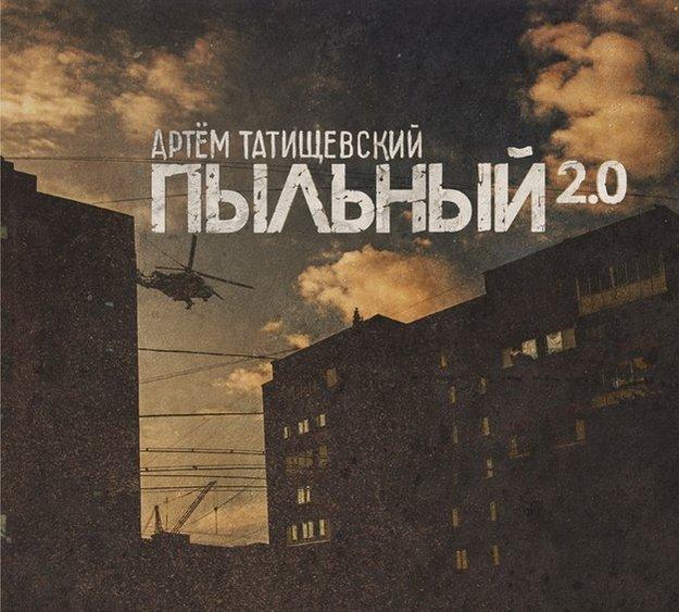 Артём Татищевский - Пыльный 2.0 (01.09.2013)