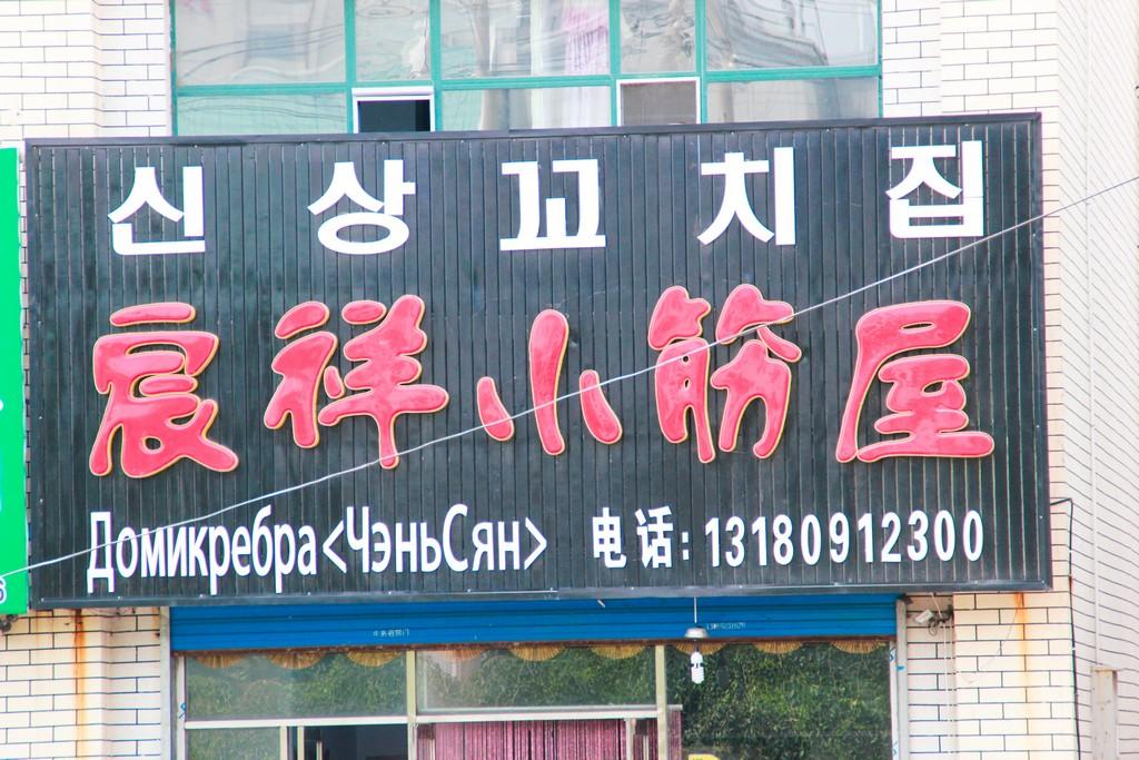 Нажмите на изображение для увеличения Название:  Хуньчунь 04.jpg Просмотров: 30 Размер:260.4 Кбайт ID:586364
