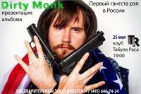 Обсуждение первого гангста репера России