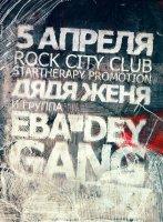 ЭмСи Дядя Женя и его панк-ансамбль.  http://vkontakte.ru/club206817