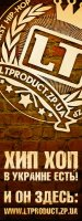 Группа первого Запорожского хип-хоп объединения LT Product. Официальный сайт www.ltproduct.zp.ua