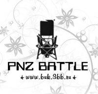 Battle - проект    http://www.pnzbattle58.ru/