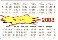 Объединение форумщиков с регистрацией 2008 года!