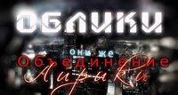 Объединение Лирики (Облики) — группа из Москвы. Основана в 2009 года.    Официальная группа ВКонтакте:  http://vk.com/oblikionline    Дискокрафия:  Мы по-прежнему прежние (2009г.)...