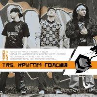 TRS > The Right Side - только на верной стороне  Представляем вам группу TRS из Германии! В состав группы входят  ( Ак 86> Beatmaker,Mc Кема ( официальный битмэйкер группы)  и Хасс...