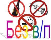те кто не курят, не пьют матом не ругаются, короче не ведут себя как дети )
