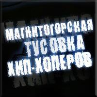 Магнитогорская Тусовка Хип-Хоперов