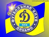 Футбольный клуб Динамо Киев лучший!