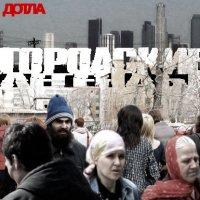 """1 января 2010 года - """"ГОРОДСКИЕ ЛЕГЕНДЫ"""""""