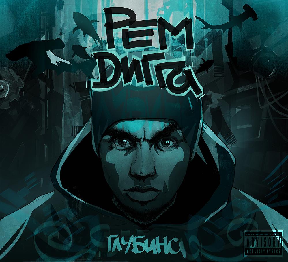 Обложка на альбом
