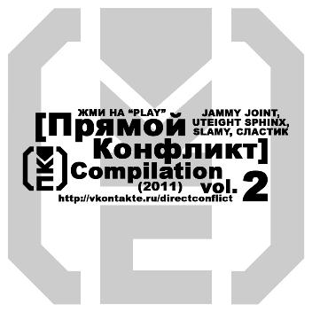 [Прямой конфликт] - Compilation vol.2 (2011)