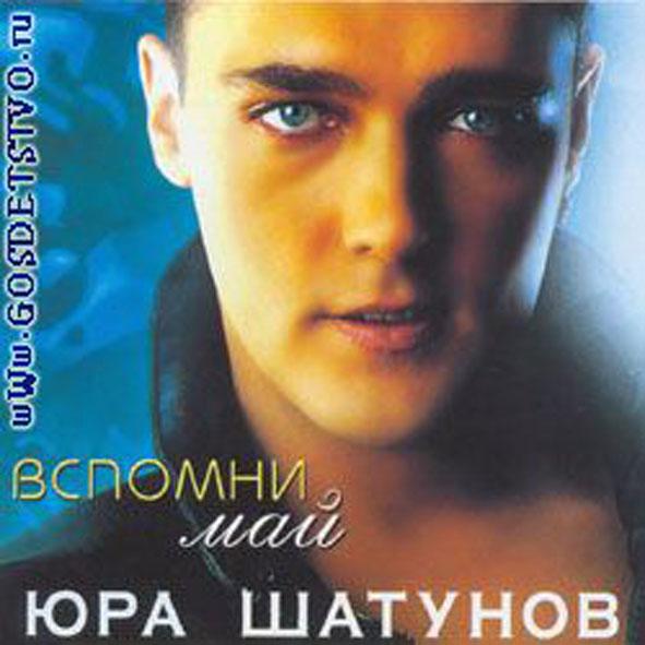 Песня детство юрий шатунов скачать бесплатно 3 минус