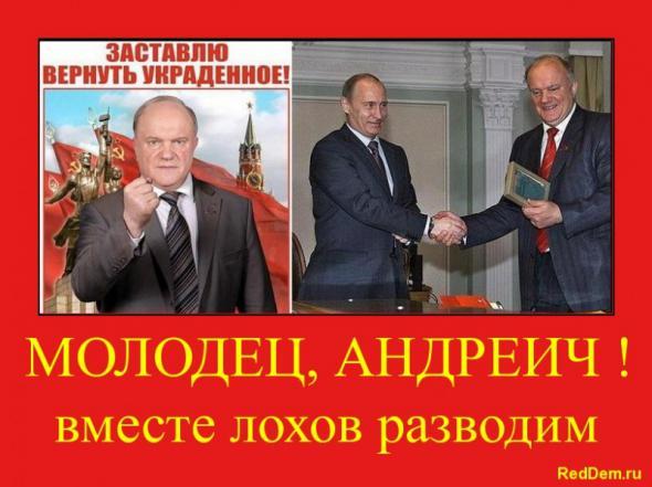 Российский коммунист Зюганов может загреметь на 10 лет за финансирование террористов на Донбассе, - МВД - Цензор.НЕТ 4481