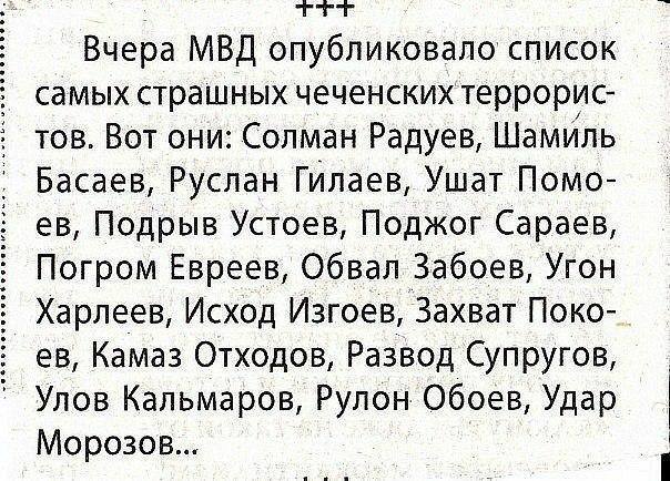 Картинки смешные надписи чеченском языке в вк, открытки ростов