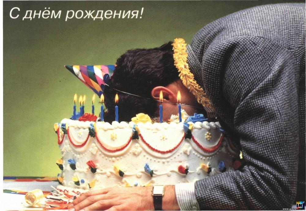 Поздравление для мужчины с днем рождения веселые  251