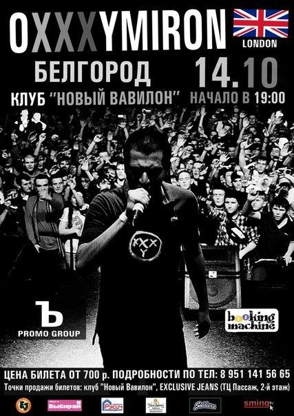 билеты на концерт оксимирона 17 апреля взгляды менеджера,стоять