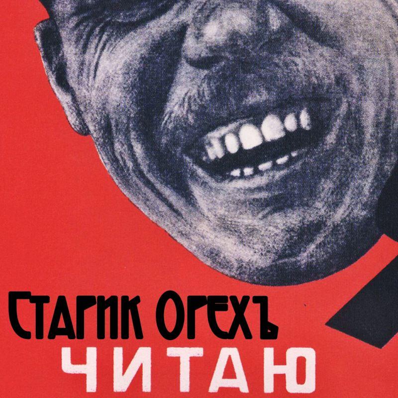 Старик Орехъ - Читаю [2013]