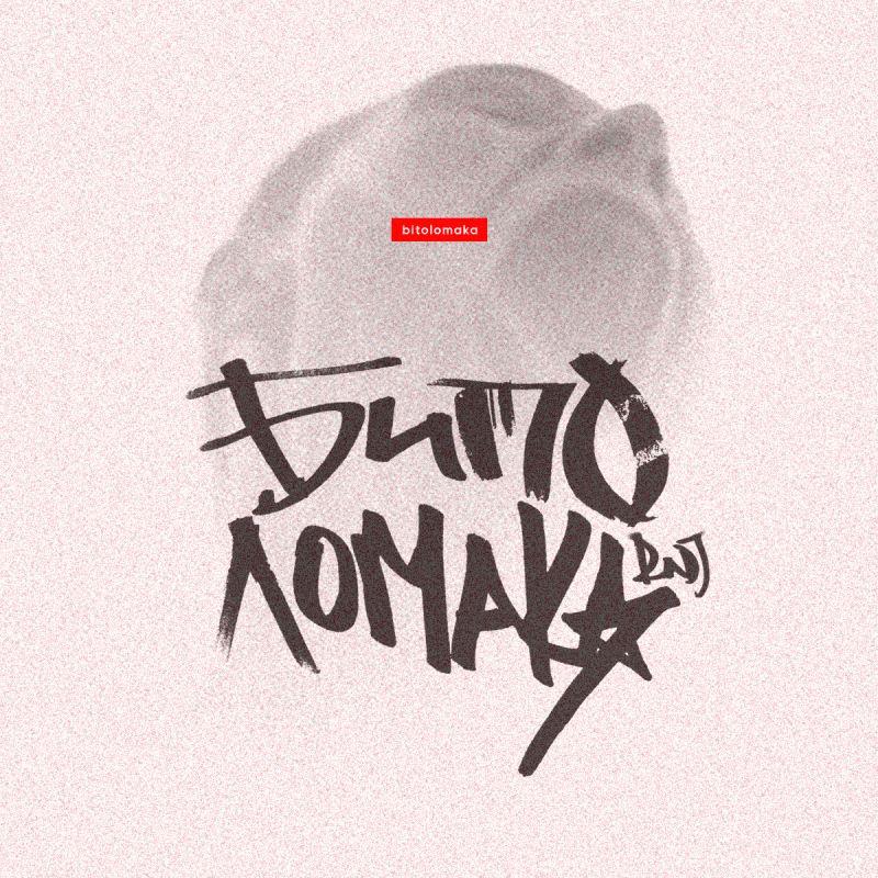 radj - bitolomaka ep (2017) - Hip-Hop Ru