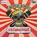 LS Безымянный (Battle Kings 2016)